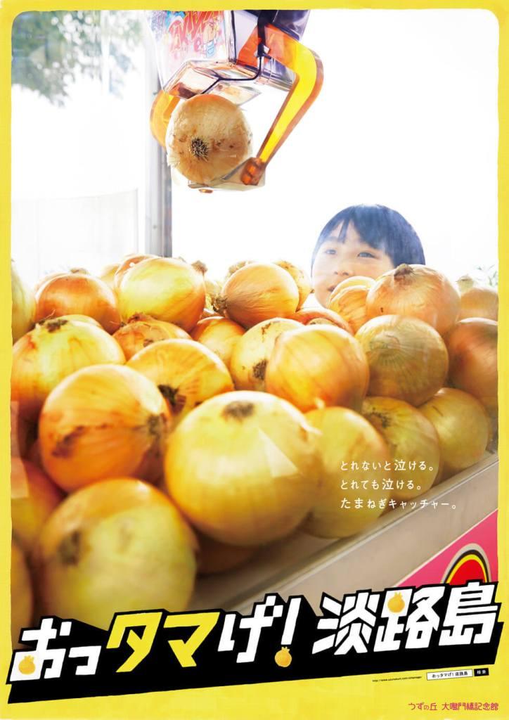 日本淡路島觀光 夾洋蔥機